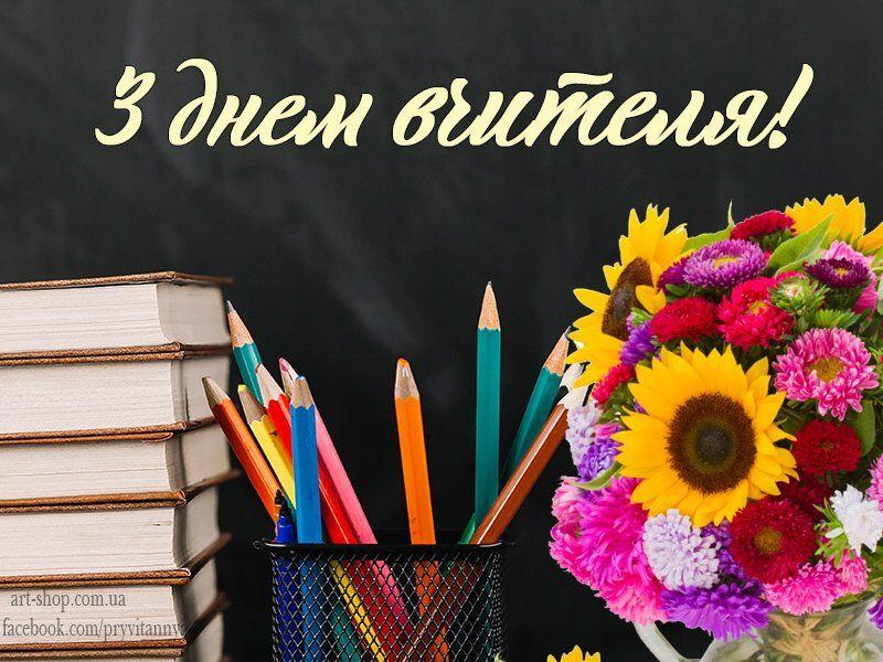 День вчителя 2018: привітання, листівки, вірші