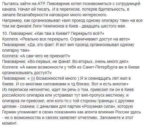 """""""В'ячеслав Пивоварник - важлива фігура"""": що про нього розповів Бабченко"""