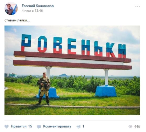 """Позивний """"Убивець"""": стало відомо про смерть ще одного проросійського бойовика"""