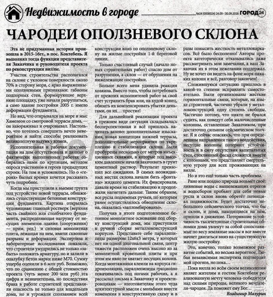 В Крыму изъяли тираж газеты про дачу Дмитрия Киселева: о чем говорилось в статье, фото