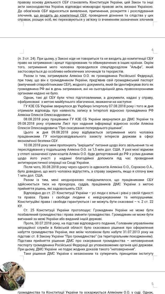 Що робив в Україні російський банкір Олексій Алякін. Бліц-розслідування