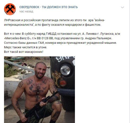 Итальянского фашиста Андреа Пальмери поймали в Луганске на угнанной машине