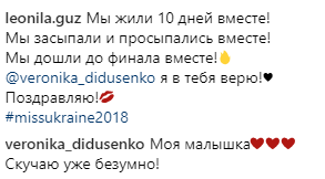 """""""Мисс Украина 2018"""" после скандала стала Леонила Гузь. Биография и самые яркие фото девушки"""