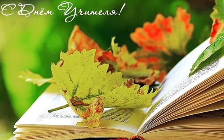 День учителя 2018: поздравления, открытки, стихи