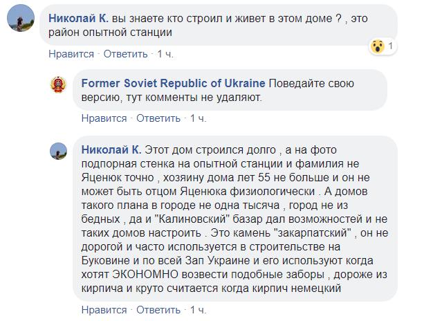 Яценюка заподозрили в строительстве новой стены. Но житель Черновцов все объяснил