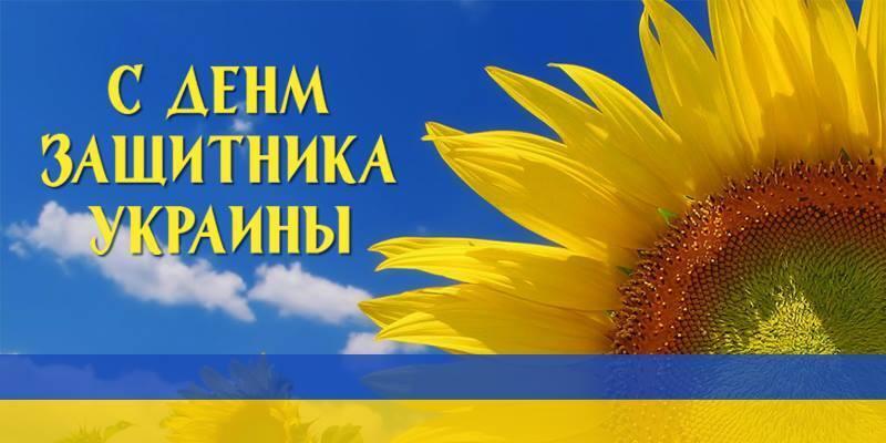 День защитника Украины 2018: поздравления