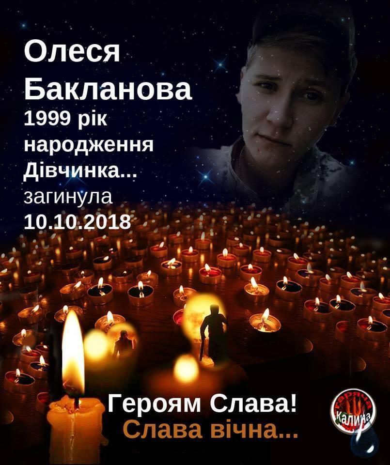 Олеся Бакланова загинула на Донбасі, їй було 19 років: фото військової і спогади про неї