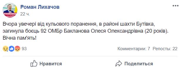 Олеся Бакланова погибла на Донбассе, ей было 19 лет: фото военной и воспоминания о ней