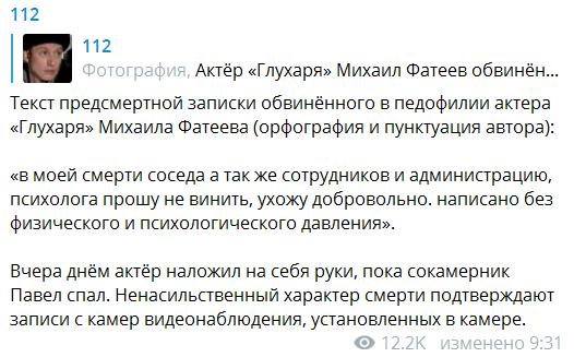 Михаил Фатеев оставил предсмертную записку: что в ней