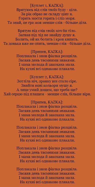 """KAZKA """"Плакала"""": відеокліп і текст пісні, яка потрапила в ТОП-10 світового чарту"""