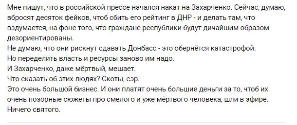 Мешает даже мертвый: что Захарченко украл в ДНР и кто об этом вспомнил