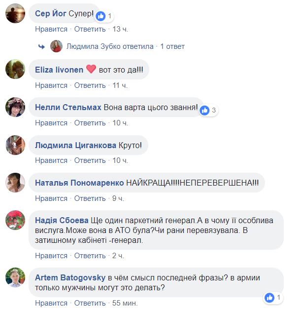 Людмила Шугалей - первая украинская женщина-генерал: кто она, фото