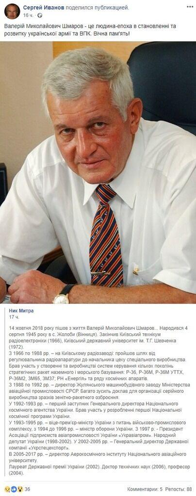 Екс-міністр оборони України Валерій Шмаров помер: чим він запам'ятається українцям