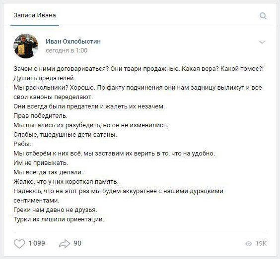 """Иван Охлобыстин вступился за РПЦ, напугав всех. """"Они нам задницу вылижут!"""""""