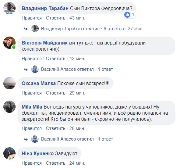 """Во Франции задержан богатый """"мертвый"""" украинец. Соцсети теряются в догадках"""