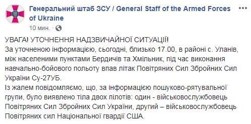 Крушение Су-27 в Украине: смотреть первое фото с места