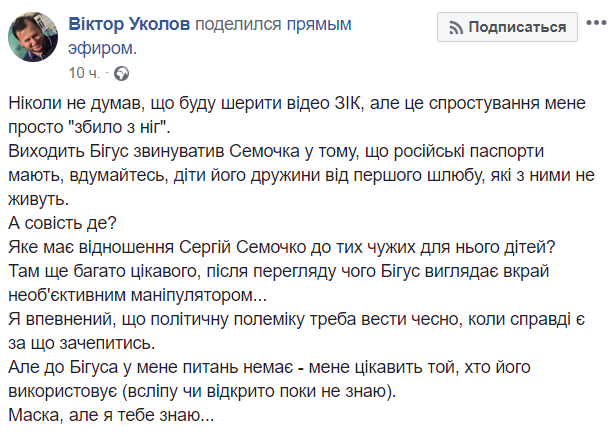 Сергей Семочко порвал сеть своим интервью. Но есть люди, которые приняли это всерьез