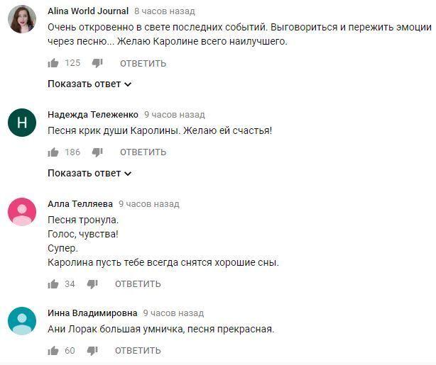 Я видела сон: текст песни Ани Лорак про измену мужа