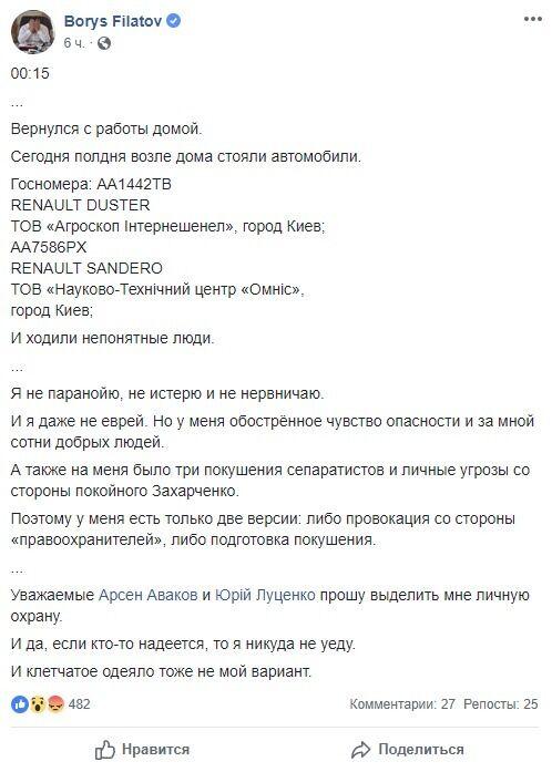 Борис Филатов заявил о слежке: что об этом известно