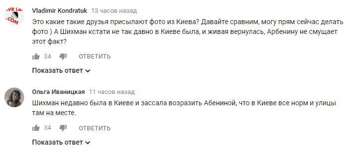 Там країни немає. Діана Арбеніна насмішила безглуздою заявою по Україні