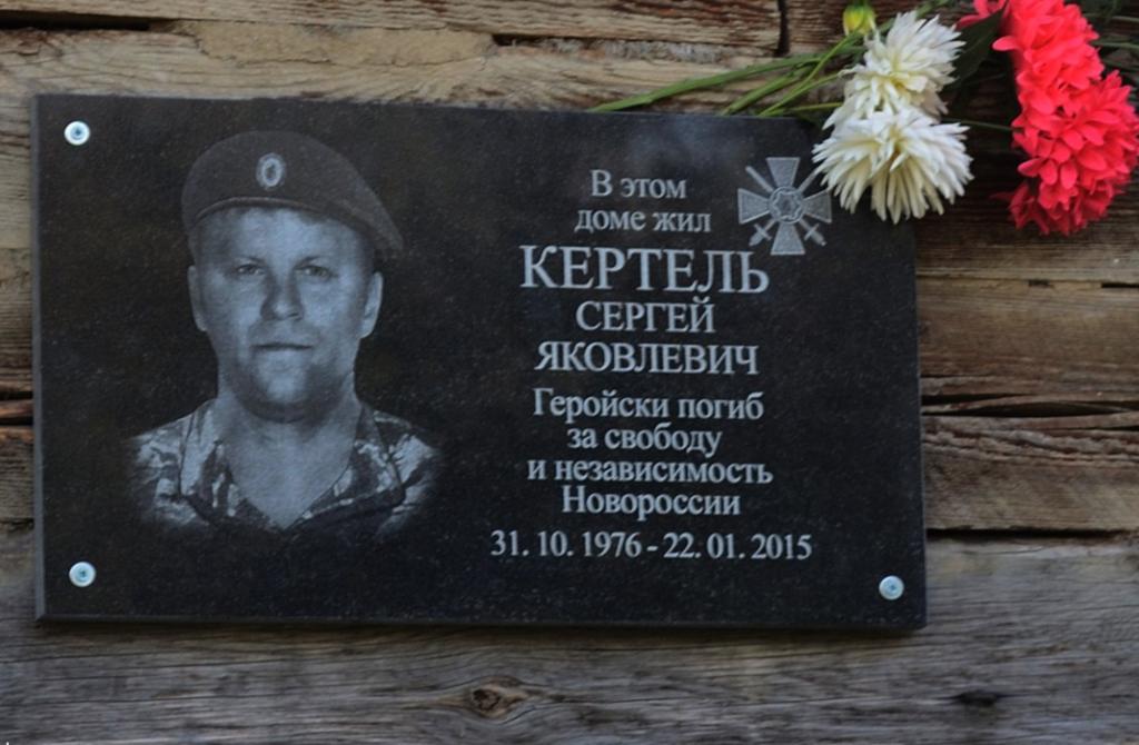 В России почтили память убитого в бою за ДАП террориста: фото
