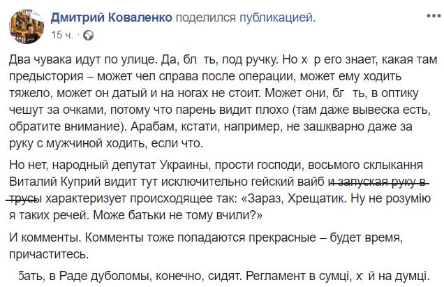 Нардеп Віталій Купрій зробив гомофобський пост. Хто тепер називає його чмом
