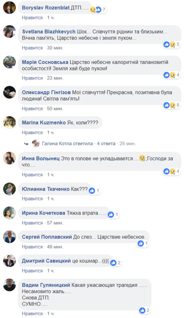 Марина Поплавська загинула в ДТП. Хто вона, біографія, фото