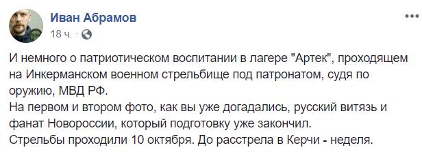 """Влад Росляков тренувався стріляти в """"Артеку""""? Всі версії, фото і реакція мережі"""