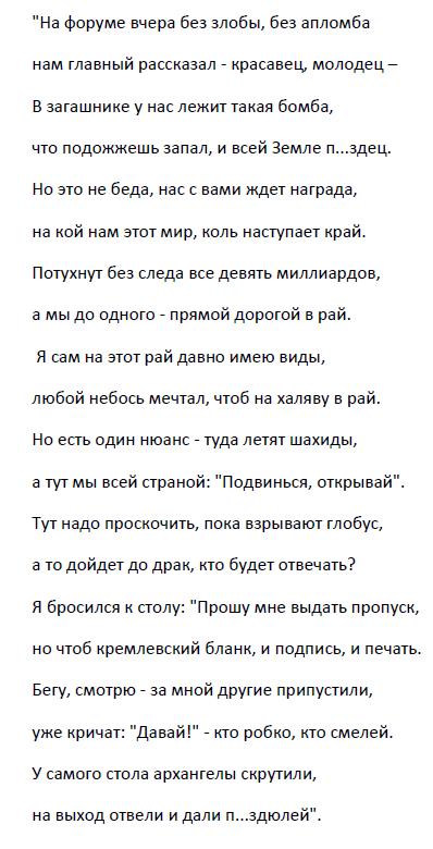 Андрей Макаревич спел про Путина, рай и пи**ец. Текст песни