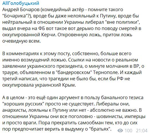 Андрій Бочаров оскандалився заявою про Крим. Хто він і що сказав