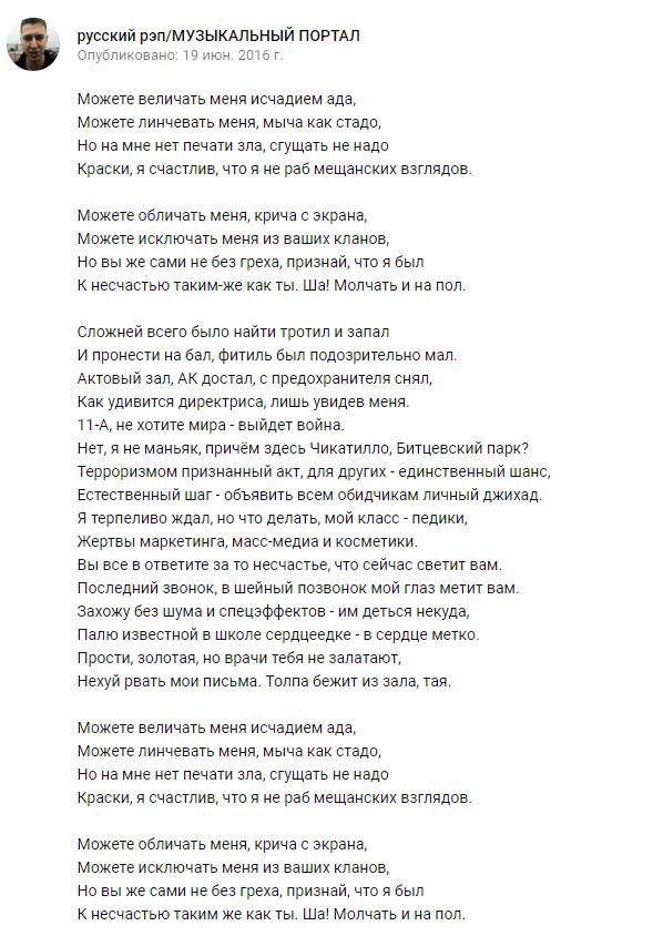 """Последний звонок"": текст песни Oxxxymiron, попавшей в скандал из-за бойни в Керчи"