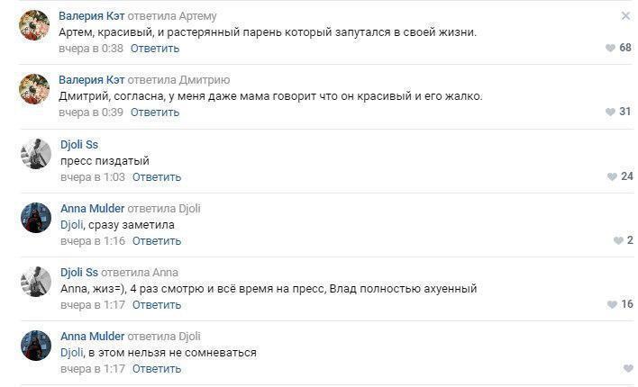 """Владислав Росляков викликав симпатію у дівчат: """"Такий гарний хлопець був"""""""