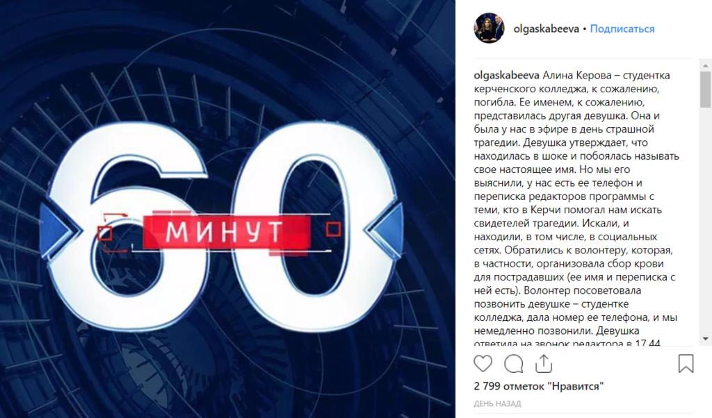 Убили дважды. Как платят родители погибшей в Керчи Алины Керовой за фейк росТВ
