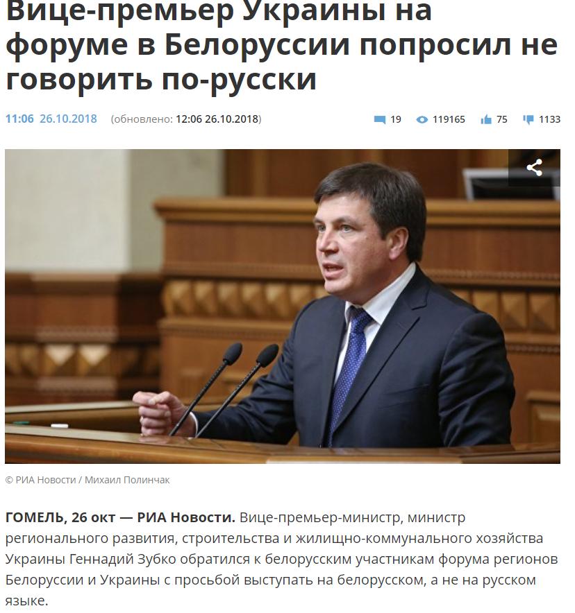 Фейк про утиск російської мови в Білорусі: що насправді сказав Геннадій Зубко
