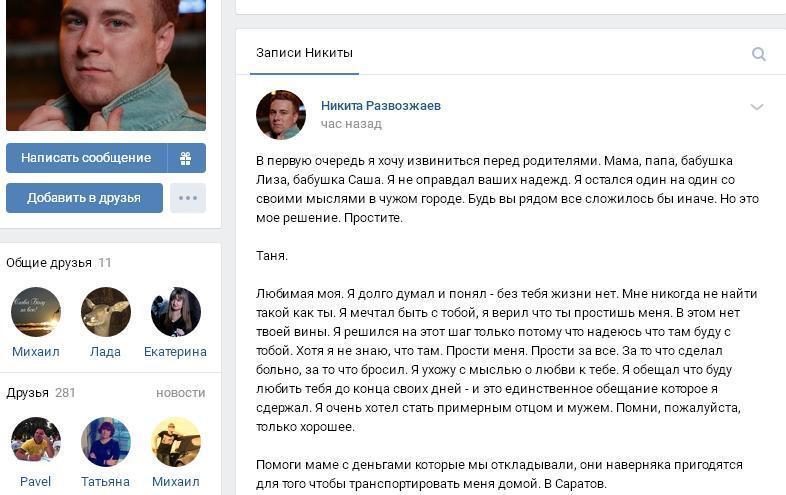 Микита Развозжаєв наклав на себе руки, залишивши записку. У 2017 його вдарив в ефірі НТВ десантник. Відео