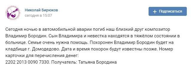 """Володимир Бородін помер після ДТП. Він написав музику до """"Пізній вечір в Сорренто"""""""