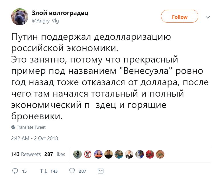 Россия готовится отказаться от доллара: реакция сети