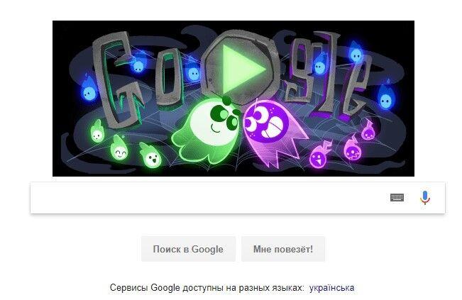 Геловін 2018: який сюрприз приготував Google