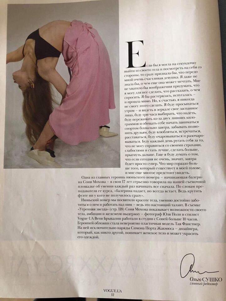 Ольга Сушко попала в скандал из-за плагиата. Кто она и как выглядит волна презрения