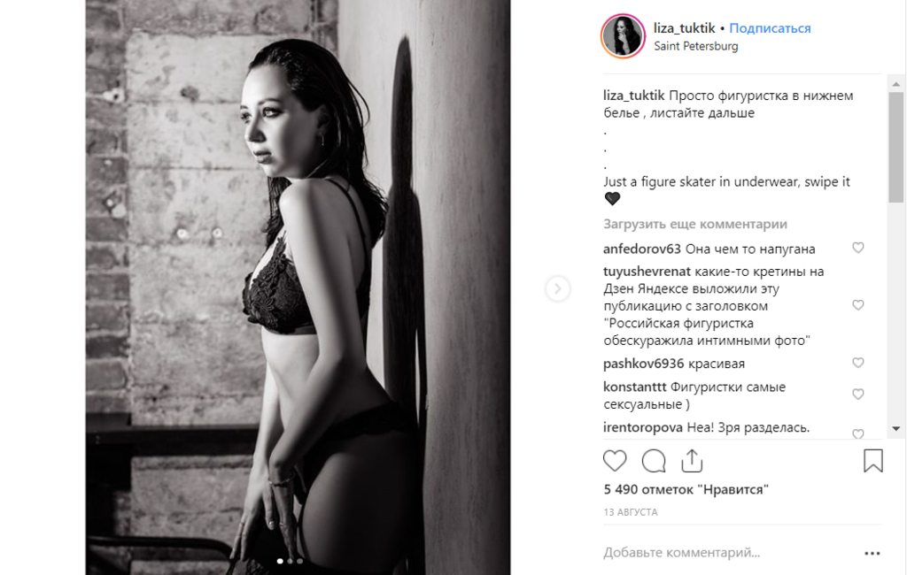 Елизавета Туктамышева устроила стриптиз на льду. А что она еще показывала эдакого