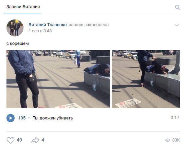 """""""Двач"""" показал жуткое видео нападений на бомжей. При чем здесь Виталий Ткаченко и кто он"""
