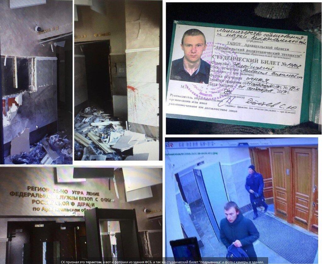 Михаил Жлобицкий назван исполнителем теракта в ФСБ Архангельска. Что известно. Фото