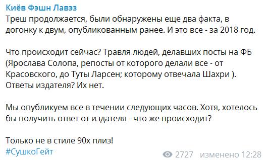 Ольга Сушко стала оружием МИДа РФ. Как скандал набирает обороты