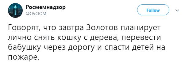 Виктор Золотов попал в мемы: якобы спасал самоподрывника