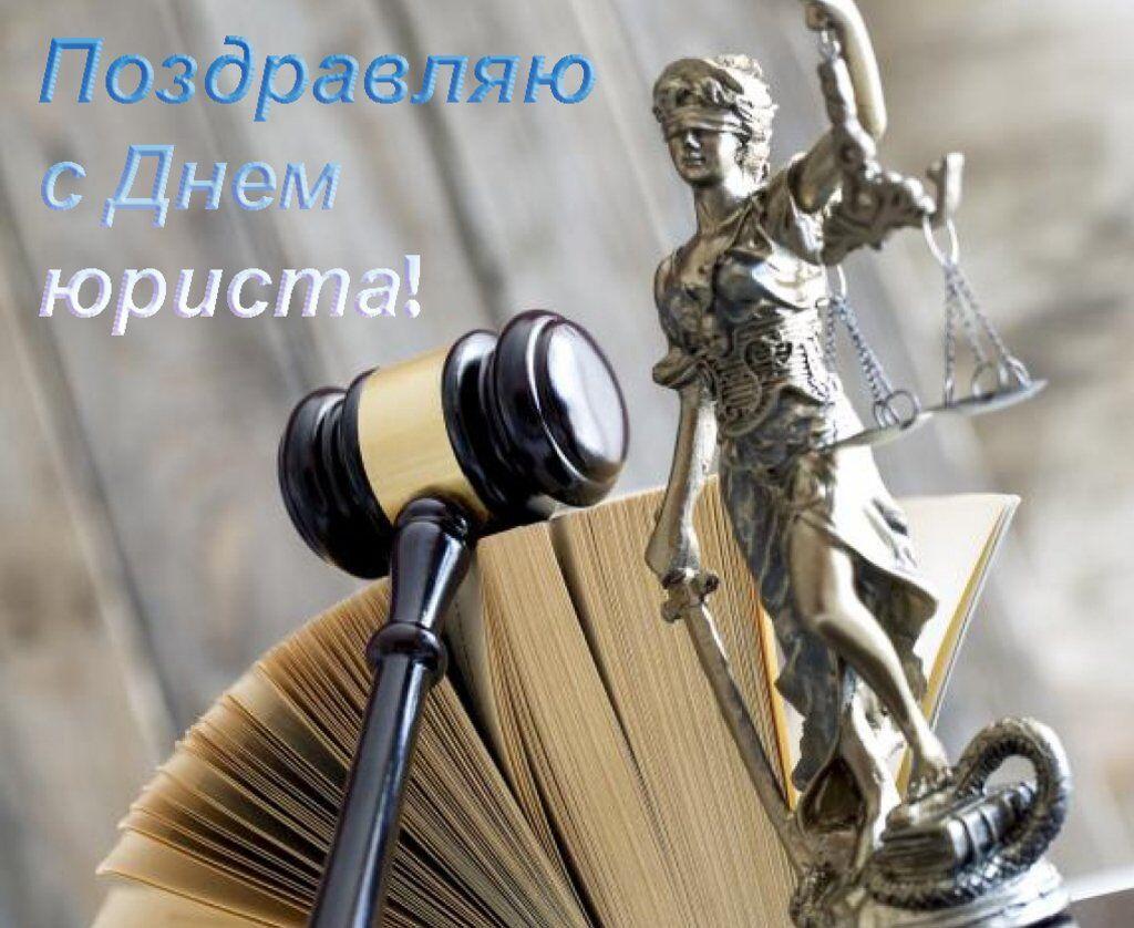 День юриста 2018: поздравления, открытки, стихи