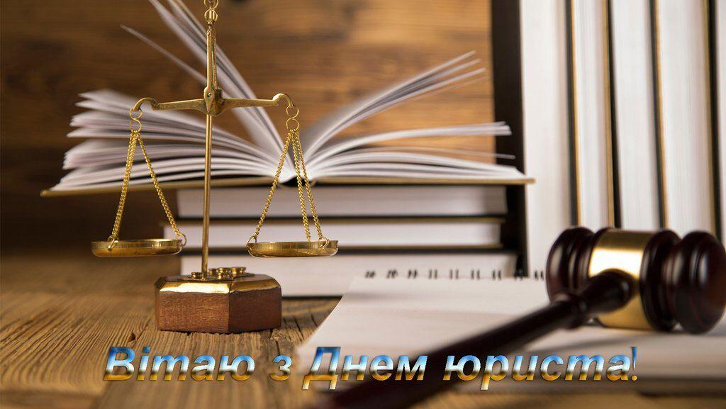День юриста 2018: привітання, листівки, вірші