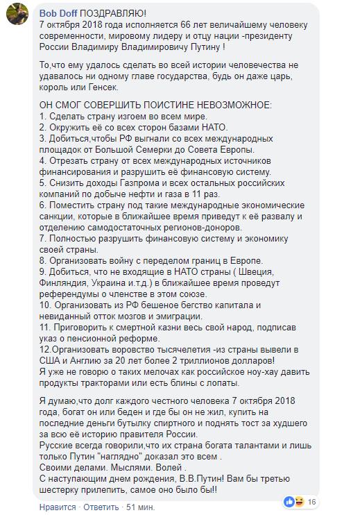 """""""У Путіна день народження. Чого він досяг за своє нікчемне життя?"""" Блог Слави Рабиновича"""