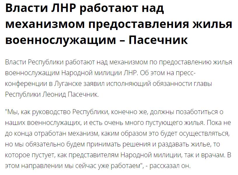 Боевики ЛНР неприятно удивили планами на недвижимость в Луганске