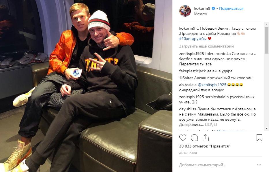 Александр Кокорин и Павел Мамаев влипли в скандал с дракой: видео, подробности