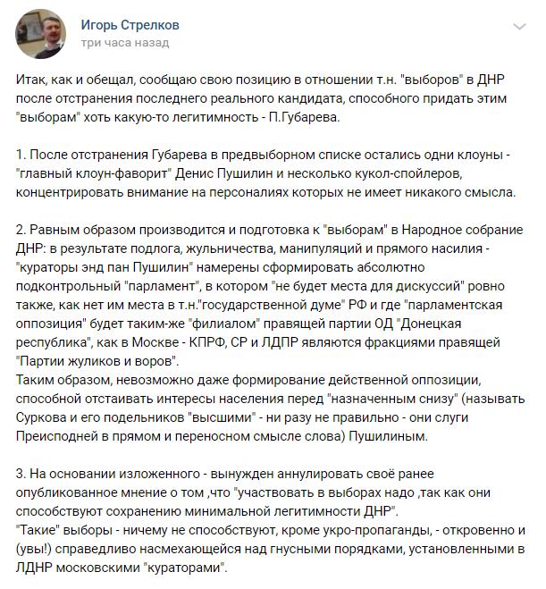"""Одни клоуны: Гиркин насмешил словами о """"выборах"""" в ДНР"""